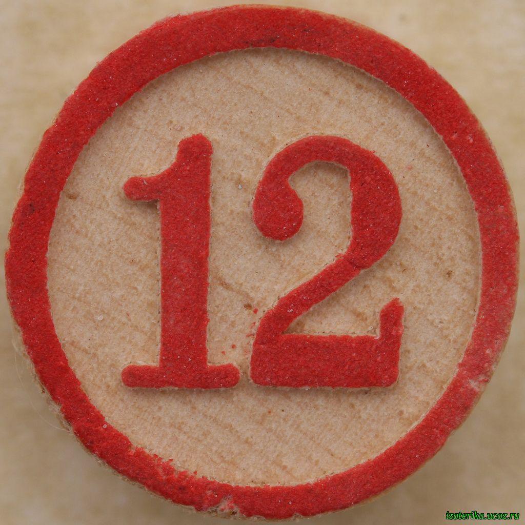 Что связать с числом 12
